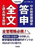 平成28年版 中央教育審議会答申 全文と読み解き解説