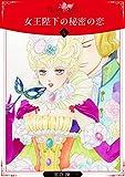 女王陛下の秘密の恋【分冊版】4 (ロマンス・ユニコ)
