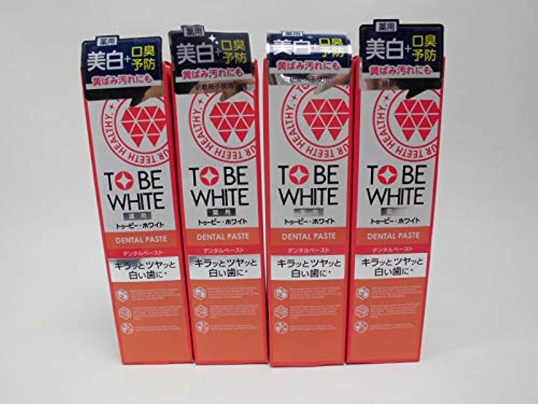 有名一部使役【4個セット】「歯周病予防+ホワイトニング」 トゥービー?ホワイト 薬用デンタルペースト (100g)×4個セット