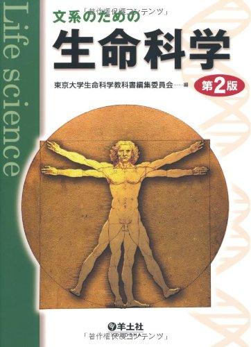 文系のための生命科学の詳細を見る