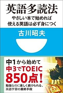 英語多読法 やさしい本で始めれば使える英語は必ず身につく!の書影
