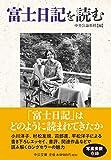 富士日記を読む (中公文庫) 画像