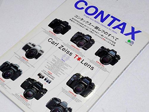 コンタックス一眼レフのすべて—初代RTSから645・Nシリーズ・RXIIまで (エイムック—マニュアルカメラシリーズ (680))