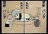 禁断のパンダ 上下巻セット (宝島社文庫)