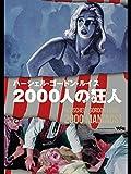 2000人の狂人 (字幕版)