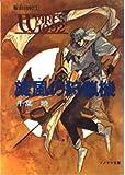 旋風(かぜ)の狩猟機 / 千葉 暁 のシリーズ情報を見る