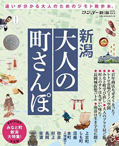 新潟大人の町さんぽ<ワンダー新潟series Vol.4>