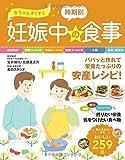 赤ちゃんすくすく 時期別 妊娠中の食事