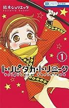 トリピタカ・トリニーク 第01巻