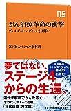 がん治療革命の衝撃―プレシジョン・メディシンとは何か (NHK出版新書 527)