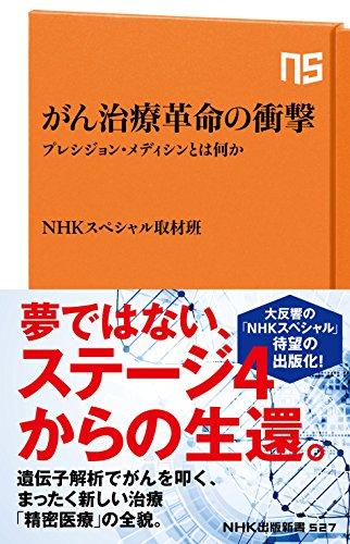 [画像:がん治療革命の衝撃―プレシジョン・メディシンとは何か (NHK出版新書 527)]