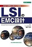 -製品の信頼性を高める半導体- LSIのEMC設計 (設計技術シリーズ)