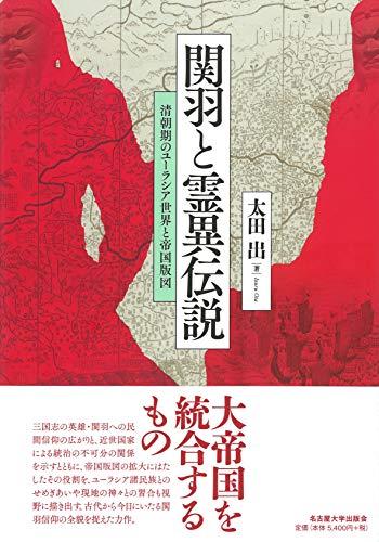 関羽と霊異伝説―清朝期のユーラシア世界と帝国版図―