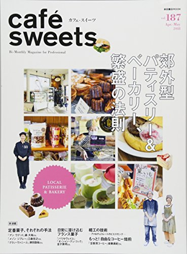 cafe-sweets (カフェ-スイーツ) vol.187 (柴田書店MOOK)