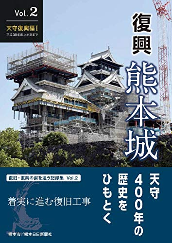 復興 熊本城 Vol.2  天守復興編Ⅰ 平成30年度上半期まで