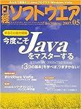 日経ソフトウエア 2007年 05月号 [雑誌]