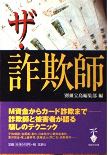 ザ・詐欺師 (宝島社文庫)の詳細を見る
