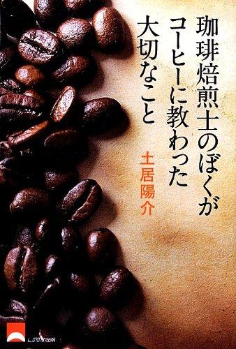 珈琲焙煎士のぼくがコーヒーに教わった大切なことの詳細を見る