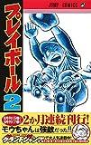 プレイボール2 6 (ジャンプコミックス) 画像