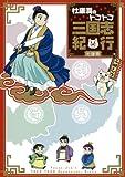 杜康潤のトコトコ三国志紀行 / 杜康 潤 のシリーズ情報を見る
