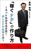 「稼ぐFP」の作り方: ネット社会を生き抜く新しいFP戦略とは