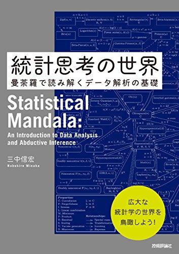 [画像:統計思考の世界 ~曼荼羅で読み解くデータ解析の基礎]
