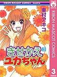 きせかえユカちゃん 3 (りぼんマスコットコミックスDIGITAL)