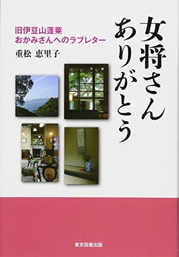 女将さんありがとう 旧伊豆山蓬莱おかみさんへのラブレター
