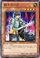 【遊戯王シングルカード】 戦士ラーズ ノーマル ysd6-jp018《スターターデッキ2011》