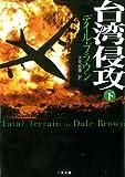 台湾侵攻〈下〉 (二見文庫―ザ・ミステリ・コレクション)