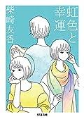 柴崎友香『虹色と幸運』の表紙画像