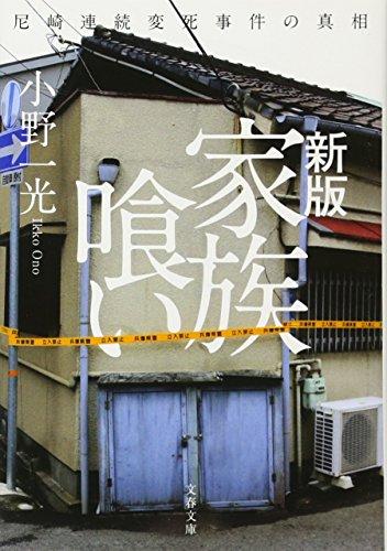 新版 家族喰い 尼崎連続変死事件の真相 (文春文庫)