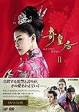 奇皇后 ―ふたつの愛 涙の誓い― DVD BOXII[DVD]