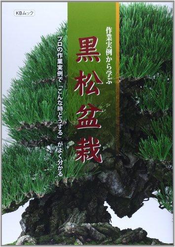 作業実例から学ぶ黒松盆栽―プロの作業実例で「こんな時どうする」がよく分かる (KBムック)