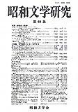 昭和文学研究 第60集 特集:昭和の〈偶像〉