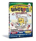 シルバースタージャパン なんでもPDF Windows7対応版