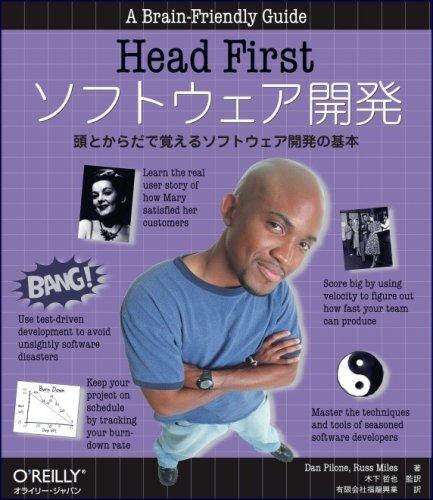 Head Firstソフトウェア開発 —頭とからだで覚えるソフトウェア開発の基本