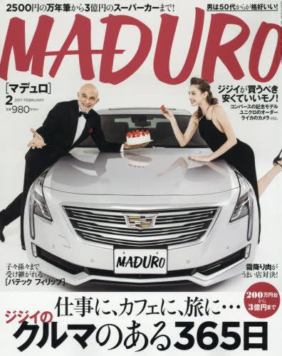 MADURO(マデュロ) 2017年 02 月号 [雑誌]