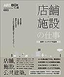 店舗・施設の仕事〜建築・インテリア作品集〜(ART BOX vol.28)