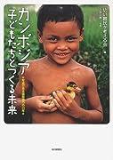 カンボジア 子どもたちとつくる未来