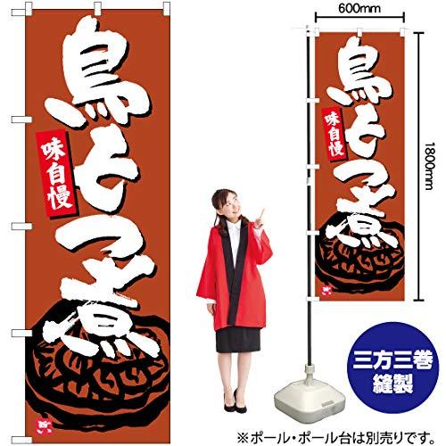 のぼり 鳥もつ煮 茶地 MTM 84448 (三巻縫製 補強済み)