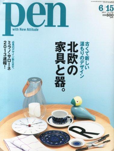 Pen (ペン) 2013年 6/15号 [北欧の家具と器]の詳細を見る