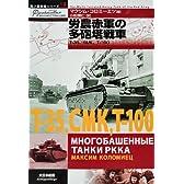 労農赤軍の多砲塔戦車―T‐35、SMK、T‐100 (独ソ戦車戦シリーズ)