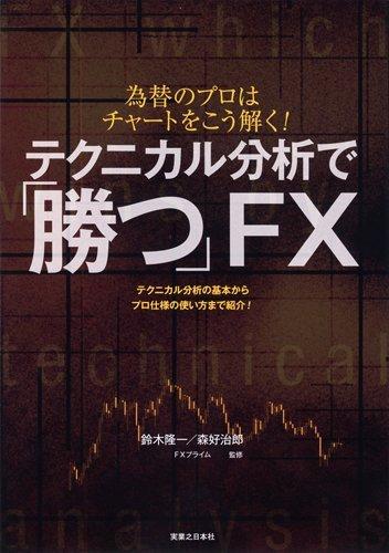 テクニカル分析で「勝つ」FXの詳細を見る