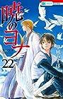 暁のヨナ 第22巻