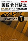 新版BATIC Subject1公式テキスト―Bookkeeper & Accountant Level
