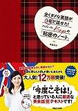 全くダメな英語が1年で話せた! アラフォーOL Kayoの『秘密のノート』 全くダメな英語が1年で話せた! アラフォーOL Kayoの『秘密のノート』