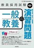 一般教養の演習問題 (2019年度版 Twin Books完成シリーズ)