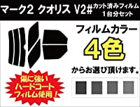 TOYOTA トヨタ マークII クオリス カット済みカーフィルム V2#/スーパーブラック