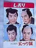 1961年東映作品しおり 半七捕物帖 三つの謎 B5サイズ・2つ折りタイプ 片岡千恵蔵 鶴田浩二 東千代之介 映画パンフレット・兼用